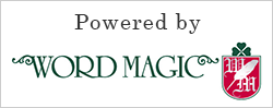 Powered by 「WORD MAGIC」